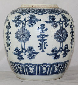 Chinese Qing Kangxi Blue & White Porcelain Ginger Jar